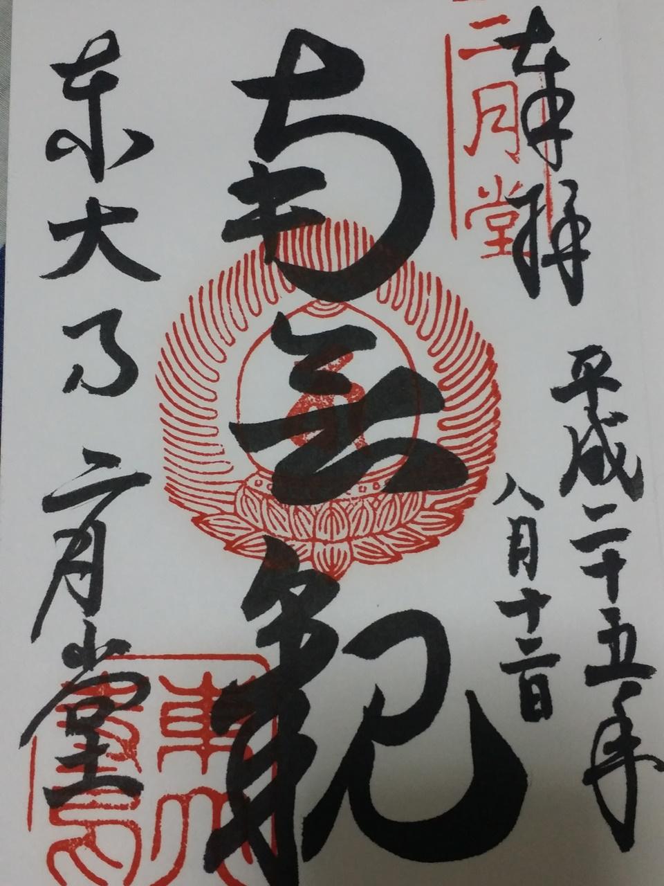 東大寺二月のの御朱印