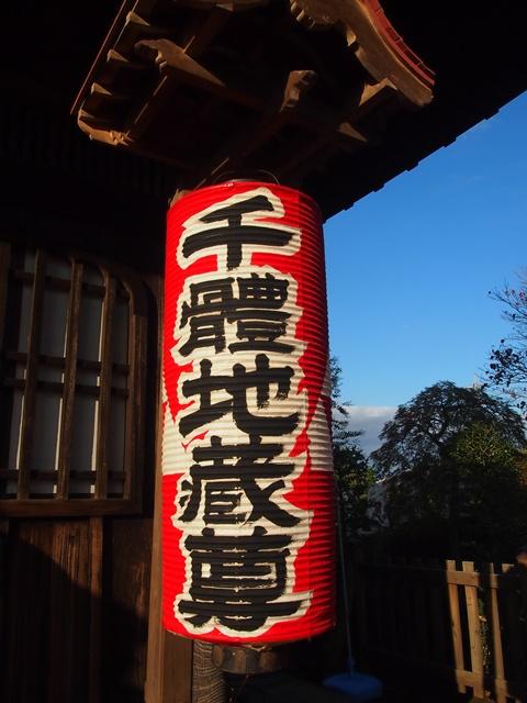 正福寺地蔵堂千体地蔵(千體地蔵)