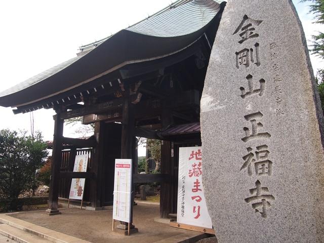 東村山金剛山正福寺