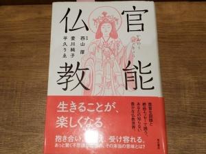 【書評 官能仏教】煩悩即菩提が身近になる一冊