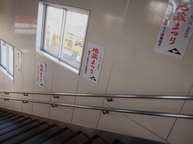 東村山駅 正福寺地蔵まつり案内