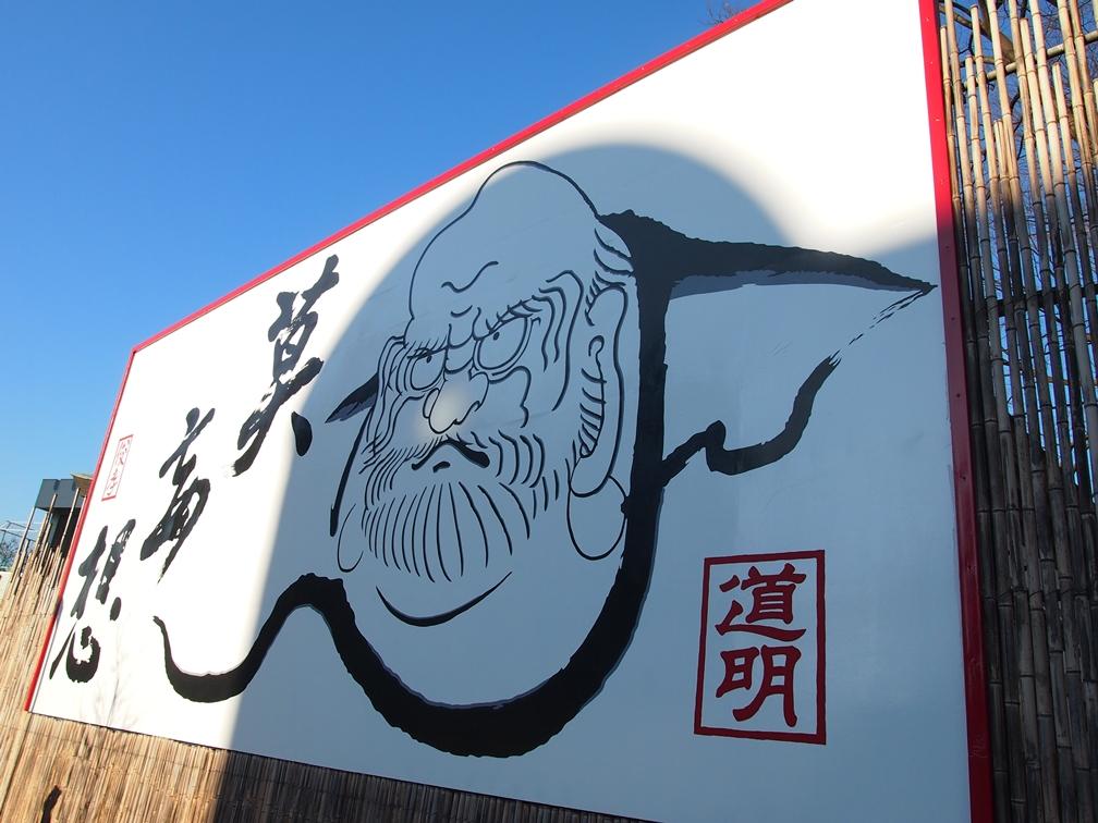 多宝山成願寺(中野区)